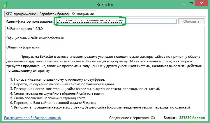 Что такое идентификатор пользователя в BeFactor